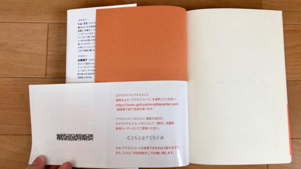 ストレングスファインダー®の本のアクセスコード