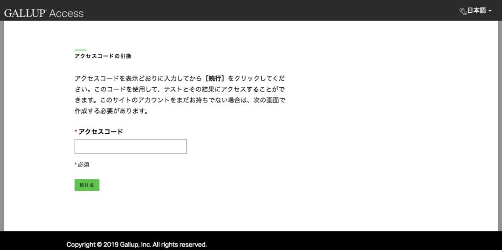 ストレングスファインダー®のアクセスコードの入力画面