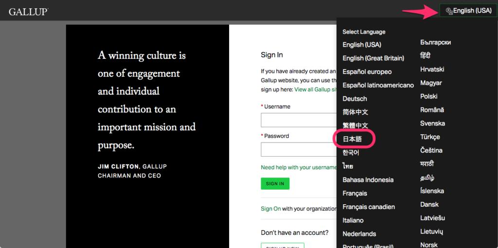 ストレングスファインダー®のログイン画面が英語の場合、右上から言語を選びましょう