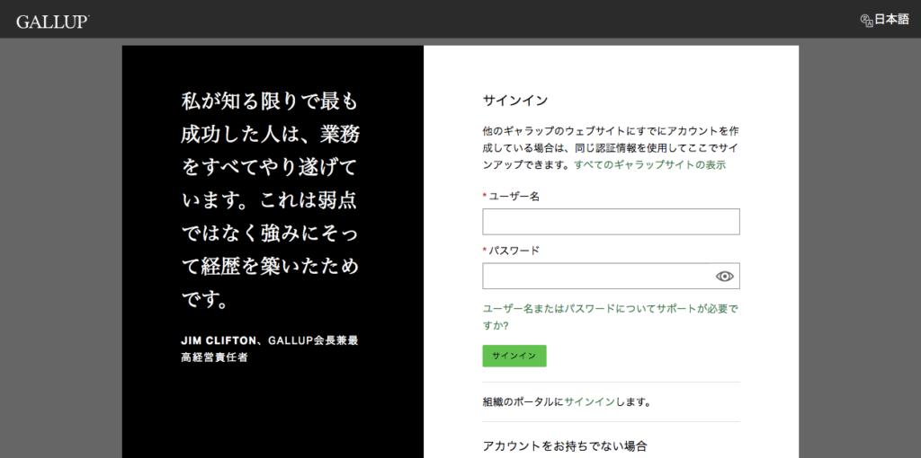 (日本語)ストレングスファインダー®のサインイン(ログイン)画面