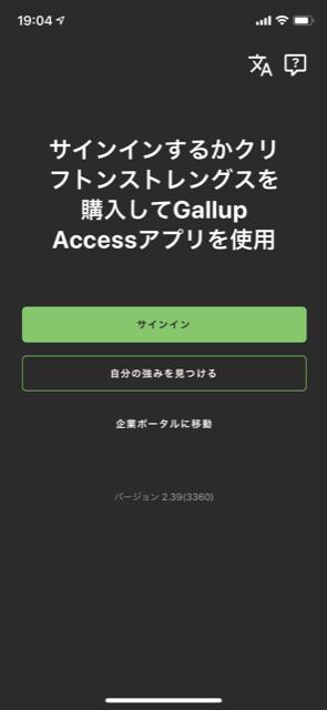 ストレングスファインダー®アプリのログイン画面(日本語)