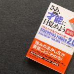 ストレングスファインダー® 2.0