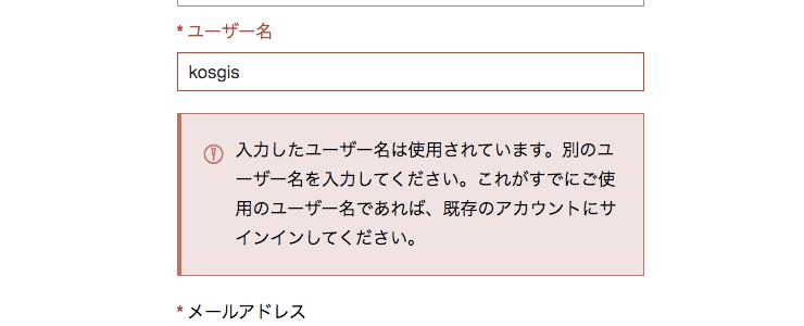 ストレングスファインダーでアカウント登録時にユーザー名がエラーになる場合