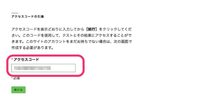 ストレングスファインダーのアクセスコード入力画面