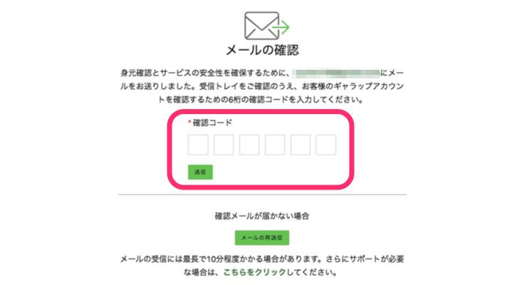 ストレングスファインダーのメールの確認画面