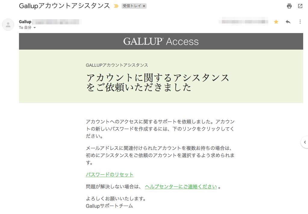 Gallupアカウントアシスタンス