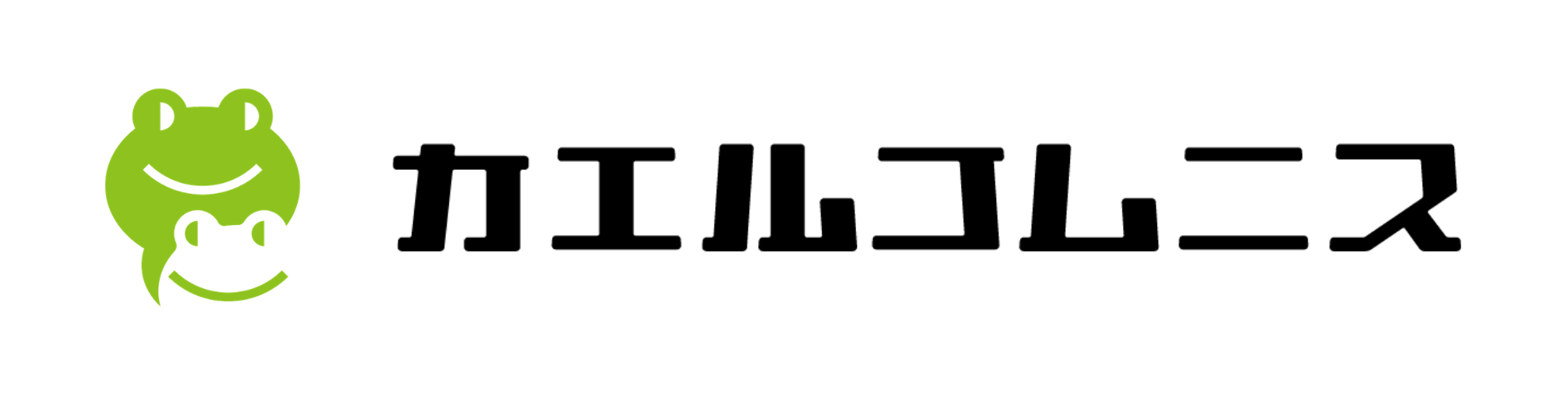 カエルコムニス株式会社