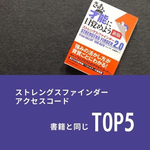 [TOP5]ストレングスファインダーのアクセスコード