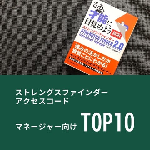 [TOP10]ストレングスファインダーのアクセスコード