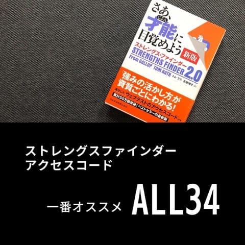 [ALL34]ストレングスファインダーのアクセスコード